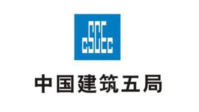 万博汇佳合作客户-中国建筑五局
