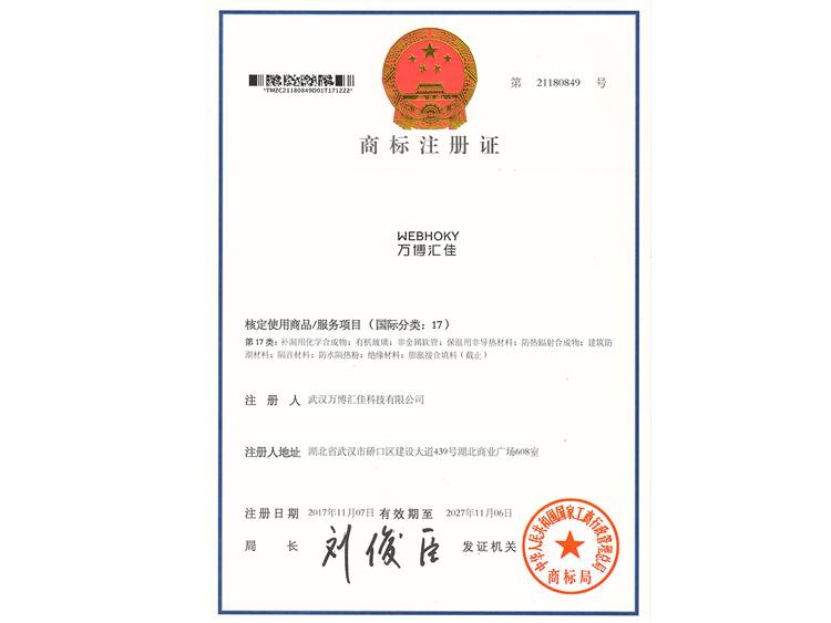 商标注册证(国际分类:17)