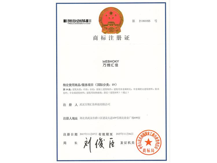 商标注册证(国际分类:19)
