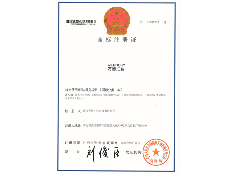 商标注册证(国际分类:42)