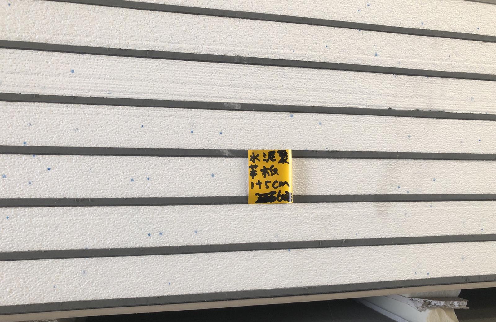 EPS/XPS水泥纤维复合板