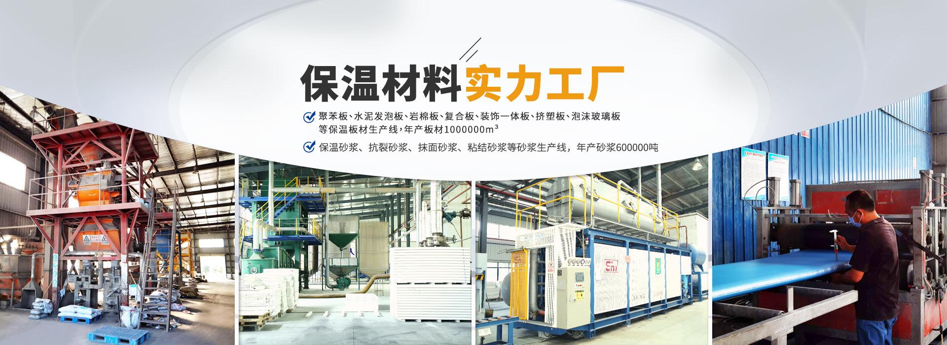万博汇佳保温材料实力工厂